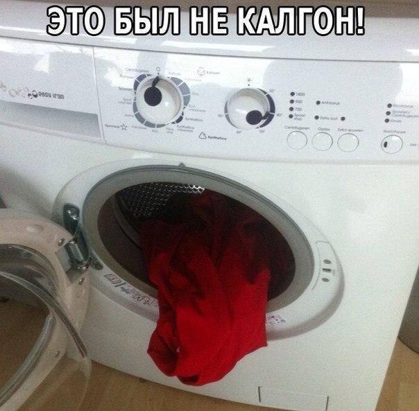 Фотоприкол про стиральную машинку