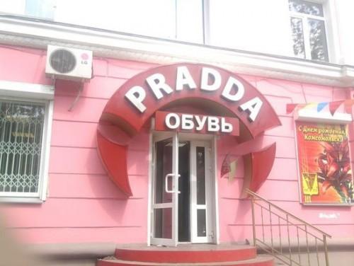 Новый модный магазин