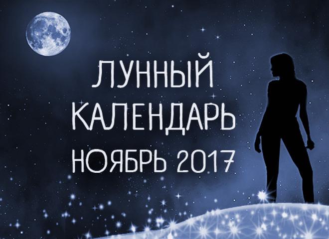 Лунный календарь на ноябрь 2017