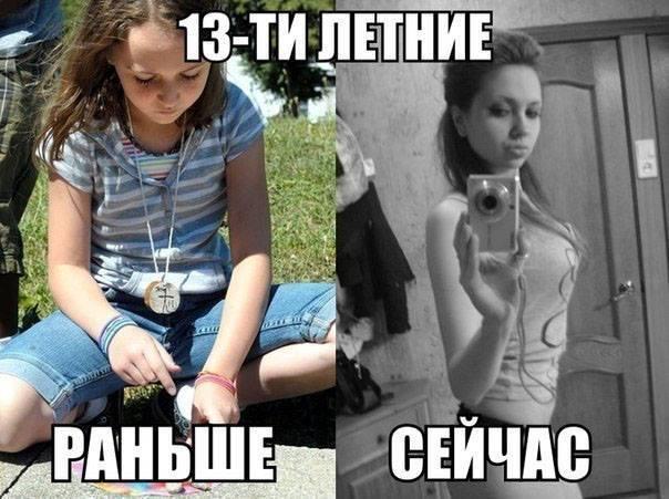 Дети: раньше & сейчас