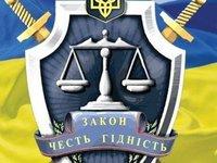 1 декабря день работников прокуратуры Украины