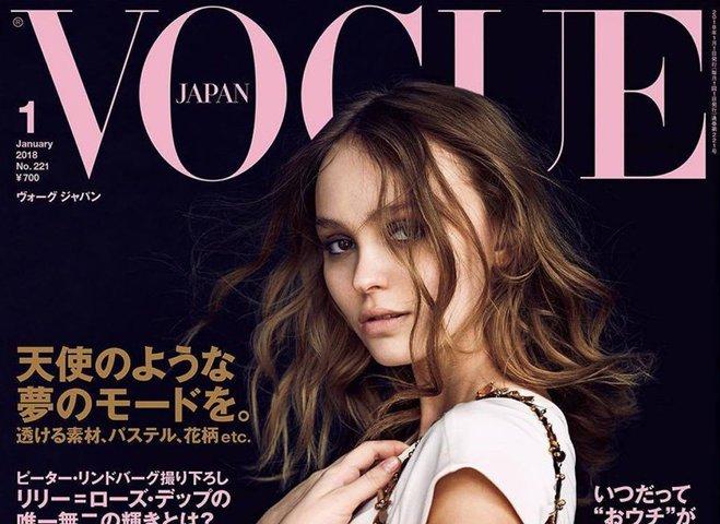 Лили-Роуз Депп Vogue Japan