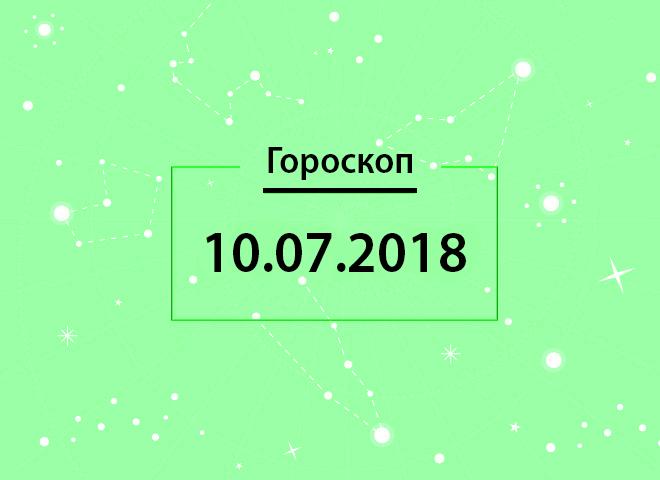 Гороскоп на июль 2018