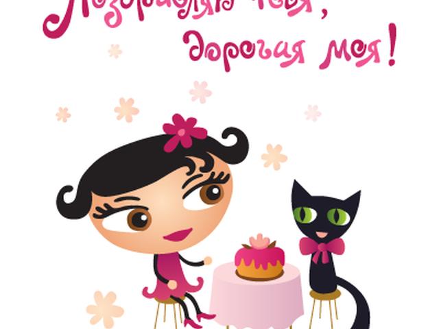 С 1 днем рождения открытка