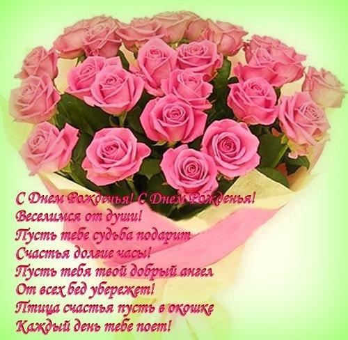Розы в твой День рождения