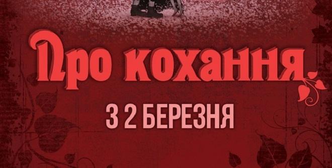 """Куда пойти в Киеве 8 марта: New Vision. """"О любви"""""""
