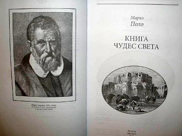 Книги для мандрівника: Марко Поло «Книга чудес світу»