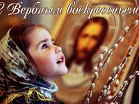 Милые открытки на Вербное Воскресенье