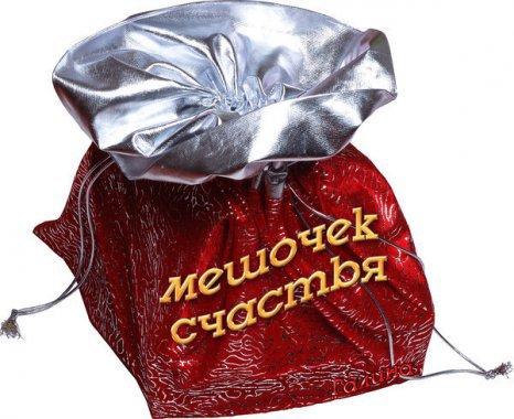 Что такое красный подарок