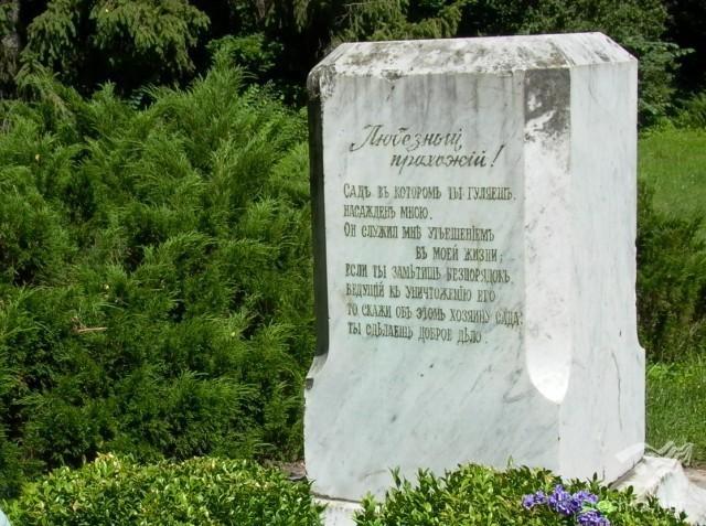 Плита на могиле Ивана Скоропадского