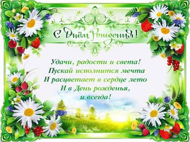 Летнее поздравления с днем рождения