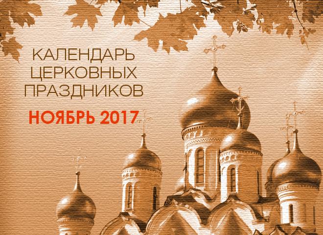 Церковні свята у листопаді 2017