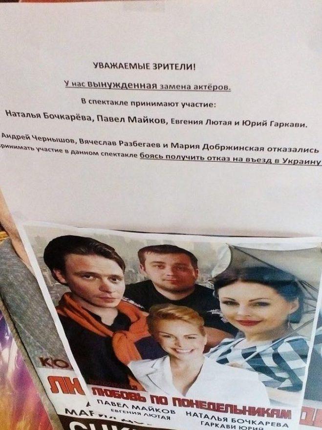 Российские актеры отказались от выступления в оккупированном Крыму