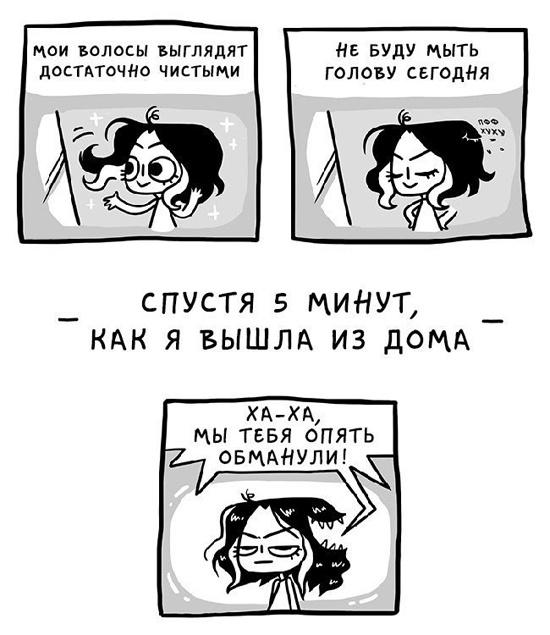 Жизненные комиксы про девушек