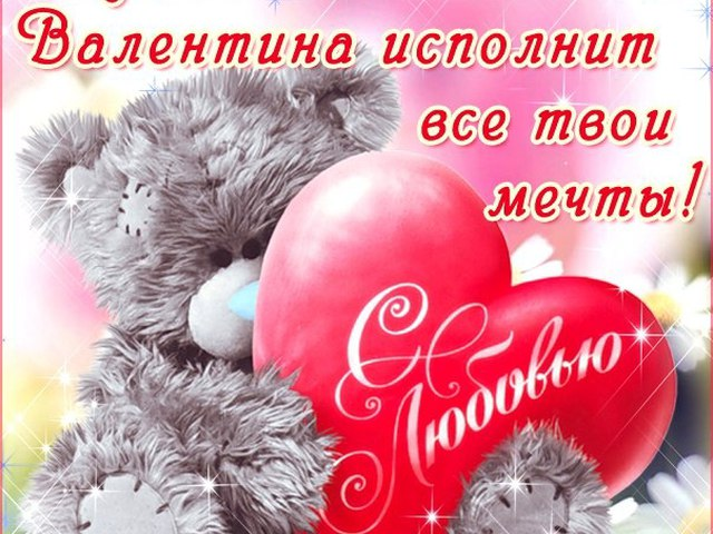 Поздравления с днем влюбленным парню