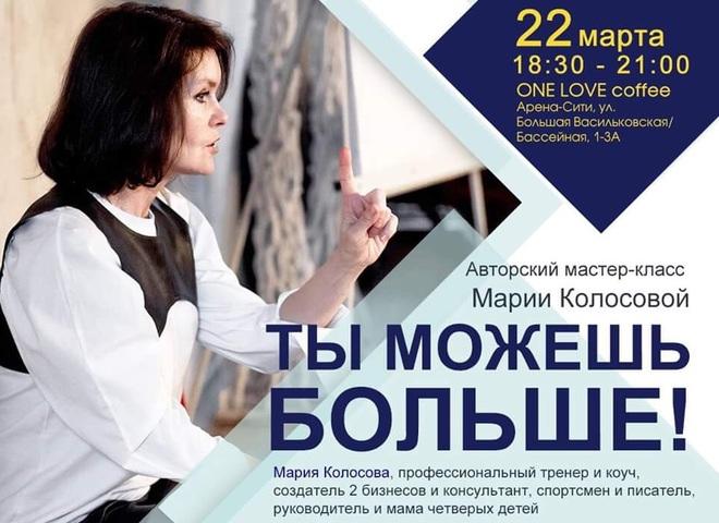 Королева мотивации Мария Колосова даст авторский тренинг в Киеве