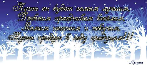 Пожелания на Новый год 2014