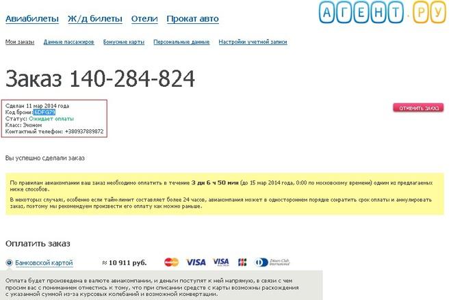 Как забронировать билеты для визы без купівлі
