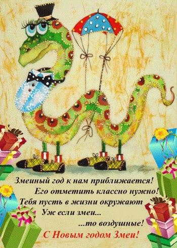 Открытки на Новый год Змеи 2013