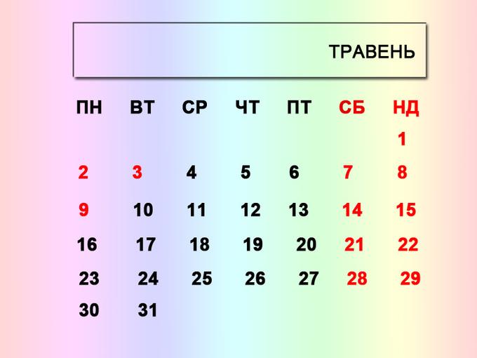 Календар робочих і вихідних днів у травні 2016 року