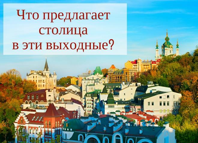 Куда пойти в Киеве: выходные 29 сентября - 1 октября