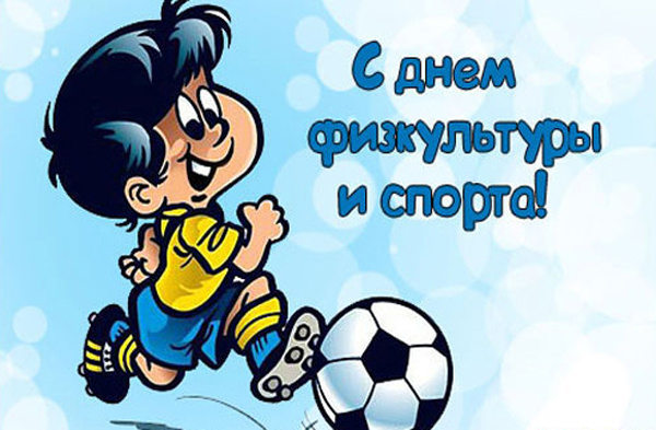 Прикольные открытки на день физической культуры и спорта Украины