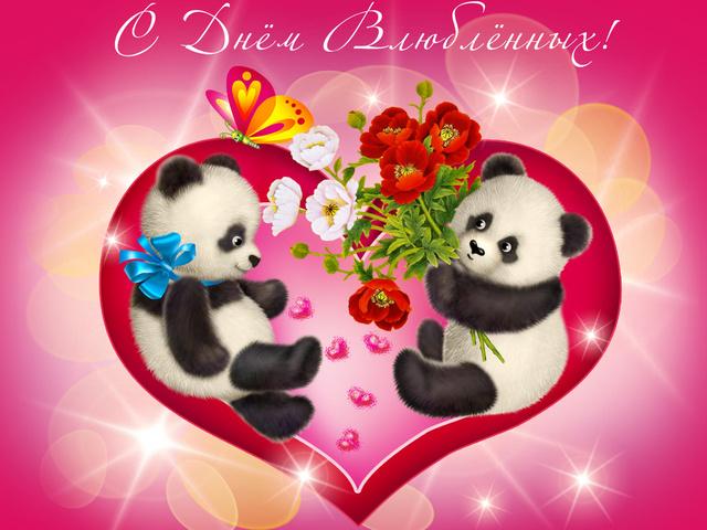 Милые открытки С днем Святого Валентина