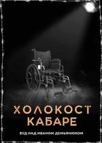Холокост Кабаре