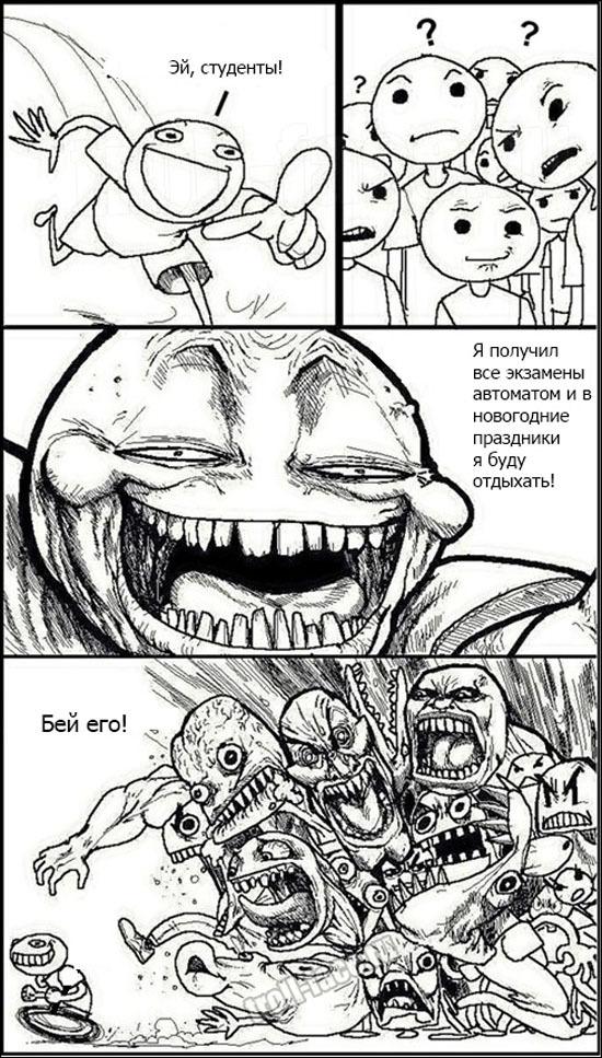 Прикольные фууу комиксы