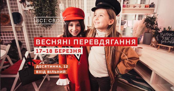 Куда пойти в Киеве: выходные 16 - 18 марта