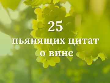 25 п'янких цитат про вино