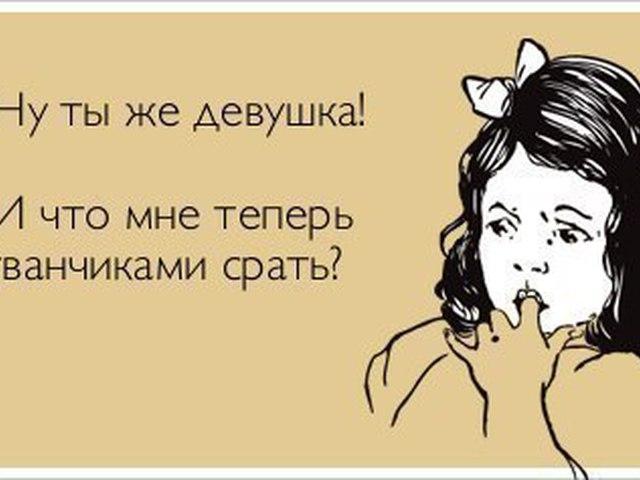 смешные картинки про девушек.