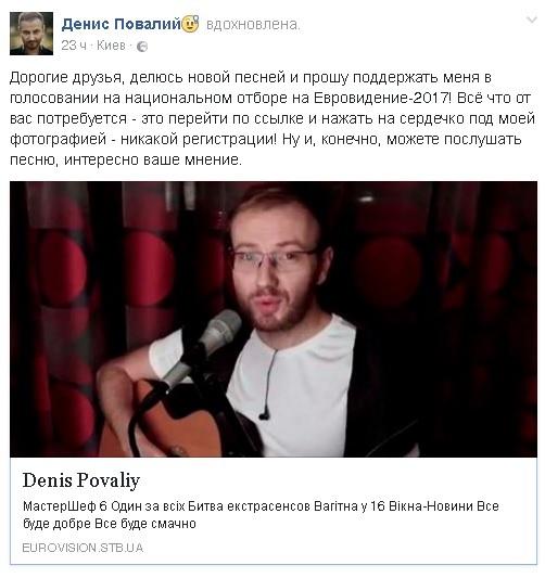 Євробачення 2017: син Таїсії Повалій хоче представити Україну на конкурсі
