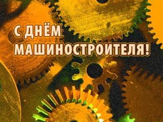 День машиностроителя Украины