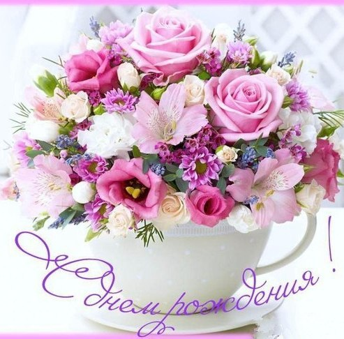 цветы в день знакомства