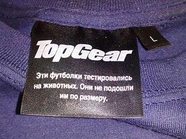 ТОП смешных надписей на ярлыках одежды