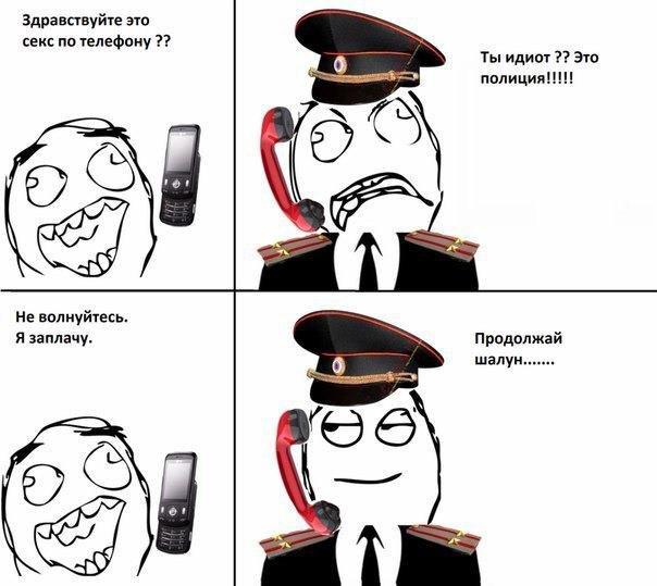 Комикс про секс по телефону
