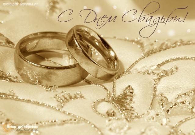 Поздравления - С днем свадьбы - бесплатные открытки 54