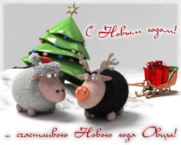 Прикольного Нового года овцы