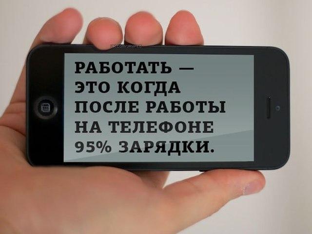 радостью, приколы про телефон картинки с надписью малышкой