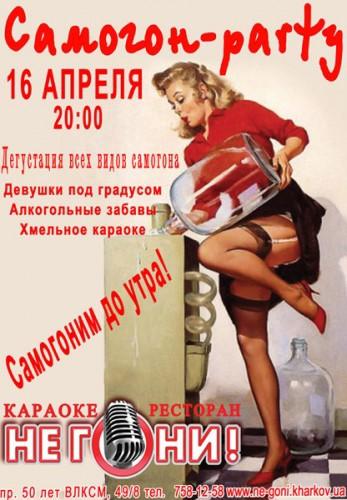Вечеринка на УРА =)