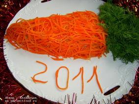 Салат «Морковка для кролика»