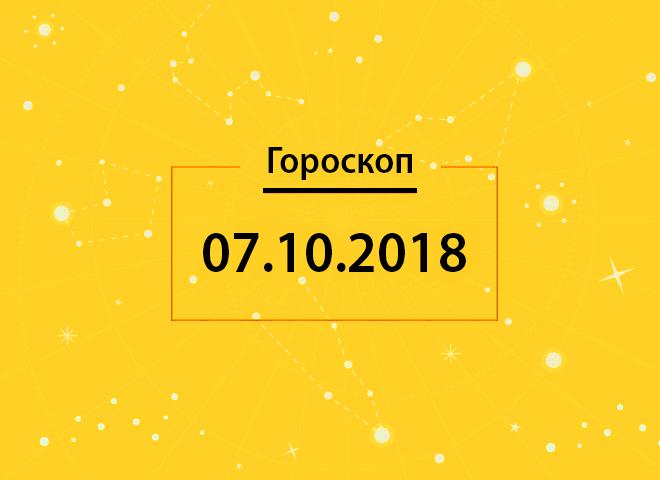 Гороскоп на сьогодні, 7 жовтня 2018 року, для всіх знаків Зодіаку