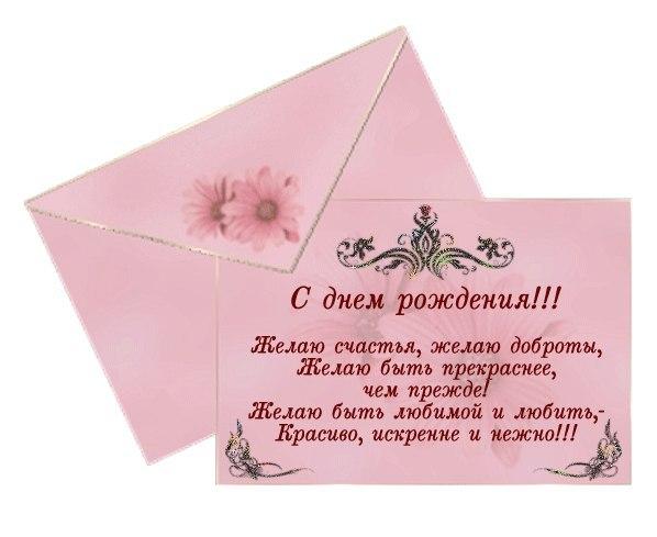 Пожелания на Ден� Рождения о�к���ки позд�авления на cards