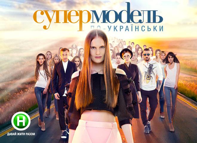 """""""Супермодель по-украински"""" 3 сезон"""