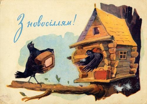 Ретро листівки з новосіллям!