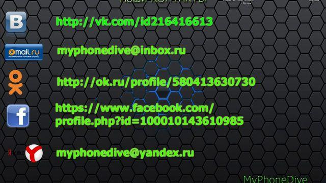 myphonedive скачать бесплатно на русском