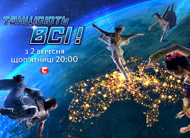 """""""Танцуют все"""" 9 сезон 2016"""
