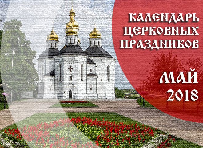 Церковные праздники в мае 2018 года