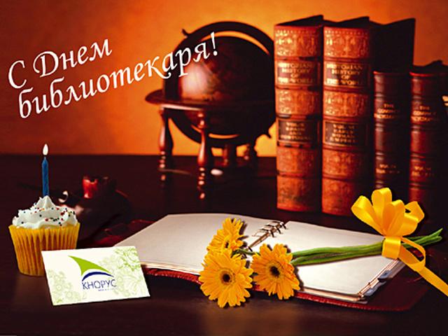 замку хотя с днем библиотекаря на украине картинки запрос кавычки белый